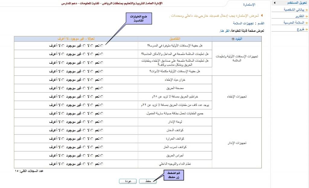 طريقة تعبئة بيانات الأمن والسلامة_010