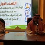 برنامج تدريب حراس المدارس بتعليم الشرقية