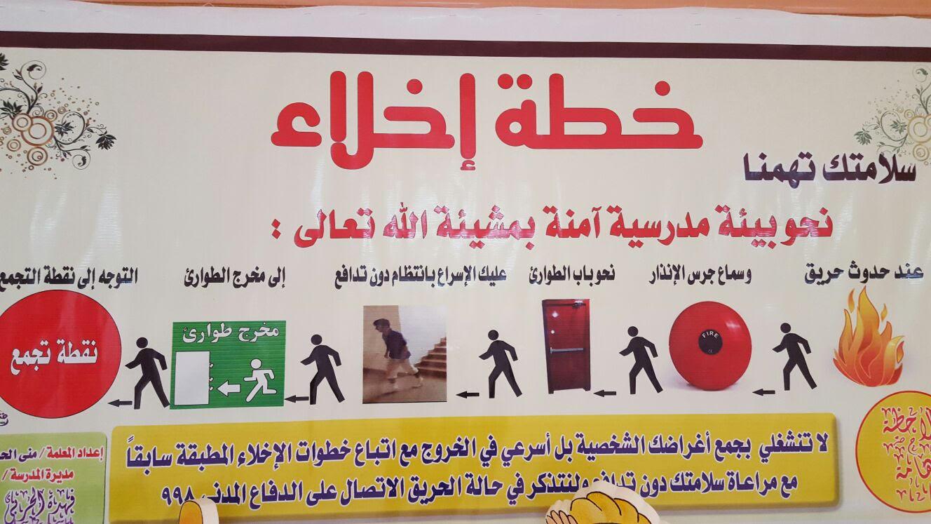الأمن والسلامة في متوسطة وثانوية الجرير الشمالي بتعليم القصيم الإدارة العامة للأمن والسلامة المدرسية