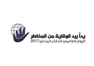 اليوم العالمي للدفاع المدني 2017