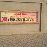 أمير مكة بالنيابة يدشن ملتقى نحو تفعيل إدارات السلامة بالجهات الحكومية