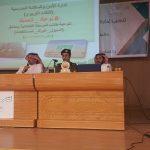 الإدارة العامة تعقد اللقاء التعريفي الثاني لجائزة التميز الإداري