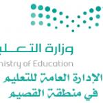 ادارة الامن والسلامة المدرسية بتعليم الجوف تسلم البيانات المطلوبة الى لجنة الطوارئ بالمنطقة