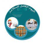 تعليم الأحساء : برنامج ( ممارس أمن وسلامة الأول ) لمنسقي السلامة بالمدارس