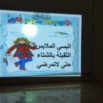 تعليم الأحساء : نشاط (قرية الأمن و السلامة ) في متوسطة الشيماء بنت الحارث بهجرة مريبطة
