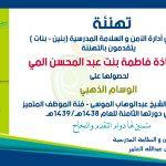 المشرف العام يكرم الطالب محمد العتيك على موقفه البطولي في إنقاذ زميله