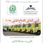 تعليق الدراسة اليوم الثلاثاء بجميع مدارس محافظة الدوادمي