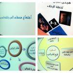 فعاليات الأسبوع التمهيدي  بمدارس تعليم القصيم