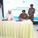 اختتام دورة السلامة في المدارس في الرياض وجدة بشركة الكهرباء