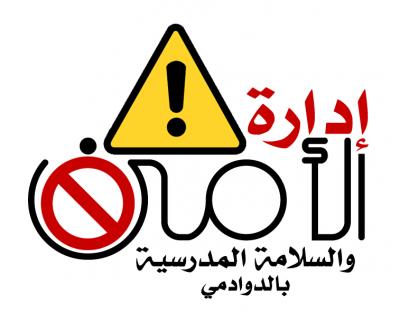 #تعليم الدوادمي مدرسة المتوسطة الثانية بقطاع ساجر تنفذ برنامج توعوي عن مخاطر السيول والامطار
