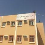 تنفيذ خطة الإخلاء في مدرسة الشيخ محمد بن عثيمين الإبتدائية