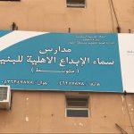تنفيذ خطة الإخلاء في مدرسة قتيبة بن مسلم الثانوية بسكاكا