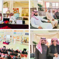 تبارك إدارة الأمن والسلامة بتعليم حفرالباطن لمشرفي الأمن والسلامة المدرسية