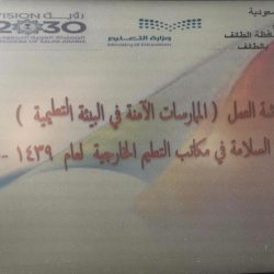 مغربي و الثمالي بمكتب المويه و برنامج ( الممارسات الأمنية في البيئة التعليمية )