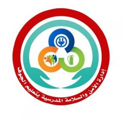 مبادرة إدارة الأمن والسلامة المدرسية بمنطقة الجوف ( نظامنا لسلامة أجيالنا )