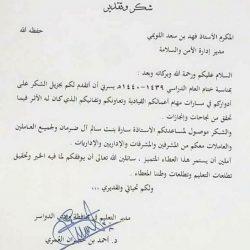 تكريم الطالبة ريم البلوي من إدارة الأمن والسلامة المدرسية بتبوك