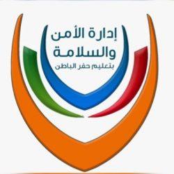 حملة الإدارة العامة للدفاع  المدني بمحافظة حفرالباطن 1440/ 1441هـ
