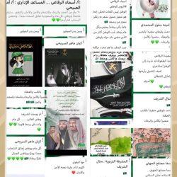 متابعة تطبيق الإجراءات الوقائية و الاحترازية في الابتدائية الثانية لتحفيظ القرآن الكريم في محافظة الزلفي