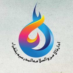 #تعليم الجوف#مبادرة مشرفة الأمن والسلامة في قطاع صوير (جوزاء البنيه)