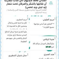 تعليم ينبع#اعلان اليوم العالمي للدفاع المدني ( يد تبني ويد تحمي ) بالثانوية الأولى بالجابرية