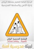 انطلاق اللقاء السنوي (استراتيجيات الأمن والسلامة بالمدارس بتعليم الرياض