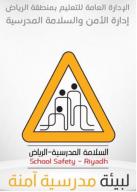 متابعة الزيارات الاشرافية من قبل مشرفي الامن والسلامة بتعليم الريا ض