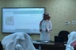 مدير إدارة الأمن والسلامة بتعليم الزلفي يقيم دورة بمركز التدريب والإبتعاث