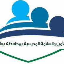برنامج الاستعداد للعام الدراسي 1441/1440 إدارة الأمن والسلامة المدرسية بتعليم بيشة تعد برنامجاً تدريبيا للحراسات المدرسية
