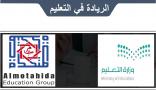 اجتماع مساعد المشرف العام ومشرفات الإدارة مع المجموعةالمتحدة للتعليم
