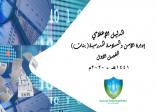 أمن وسلامة المدينة بنات يصدر الدليل الاعلامي للفصل الدارسي الاول