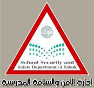 رئيس قسم السلامة المدرسية بتعليم تبوك ينفذ دورة تدريبية