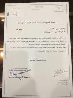 إدارة الأمن والسلامة المدرسية النسائية تدعو إلى عقد اللقاء الأول بحارسات المدارس للعام الدراسي 1441/1440