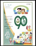 تعليم ينبع # مشاركة ابتدائية المربع  بذكرى اليوم الوطني ال٩٠