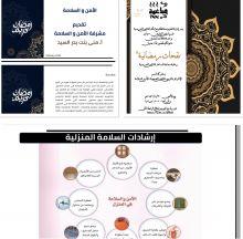 تعليم ينبع# مشاركة مشرفة الأمن والسلامة بلقاء( نفحات رمضانية ) مع قسم الشؤون التعليمية