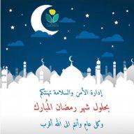 إدارة الأمن والسلامة تهنئكم بحلول رمضان .. تعليم وادي الدواسر
