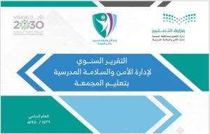 مدير إدارة الأمن والسلامة المدرسية يشكر الأستاذة / ابتسام بنت عبدالعزيز الحقيل على إنهاء التقرير الختامي …