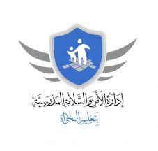 تعليم المخواة : تشارك إدارة الأمن والسلامة المدرسية بحائط الكتروني بمناسبة اليوم الوطني ٩٠