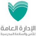 شكر وتقدير لحارس الأمن / صالح بن ناصر المكمش