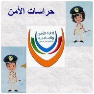 توجيه حارسات الأمن لمدارس الطفولة المبكرة بتعليم حفرالباطن