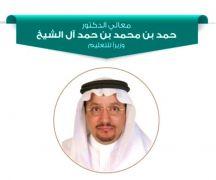 نبارك لمعالي وزير التعليم د. حمد بن محمد بن حمد آل الشيخ