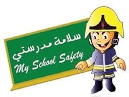 الامن والسلامة في المدارس الإدارة العامة للأمن والسلامة المدرسية