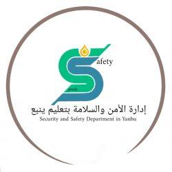 تعليم ينبع – عرض فيلم توعوي عن الأمن والسلامة في الابتدائية الحادية عشر