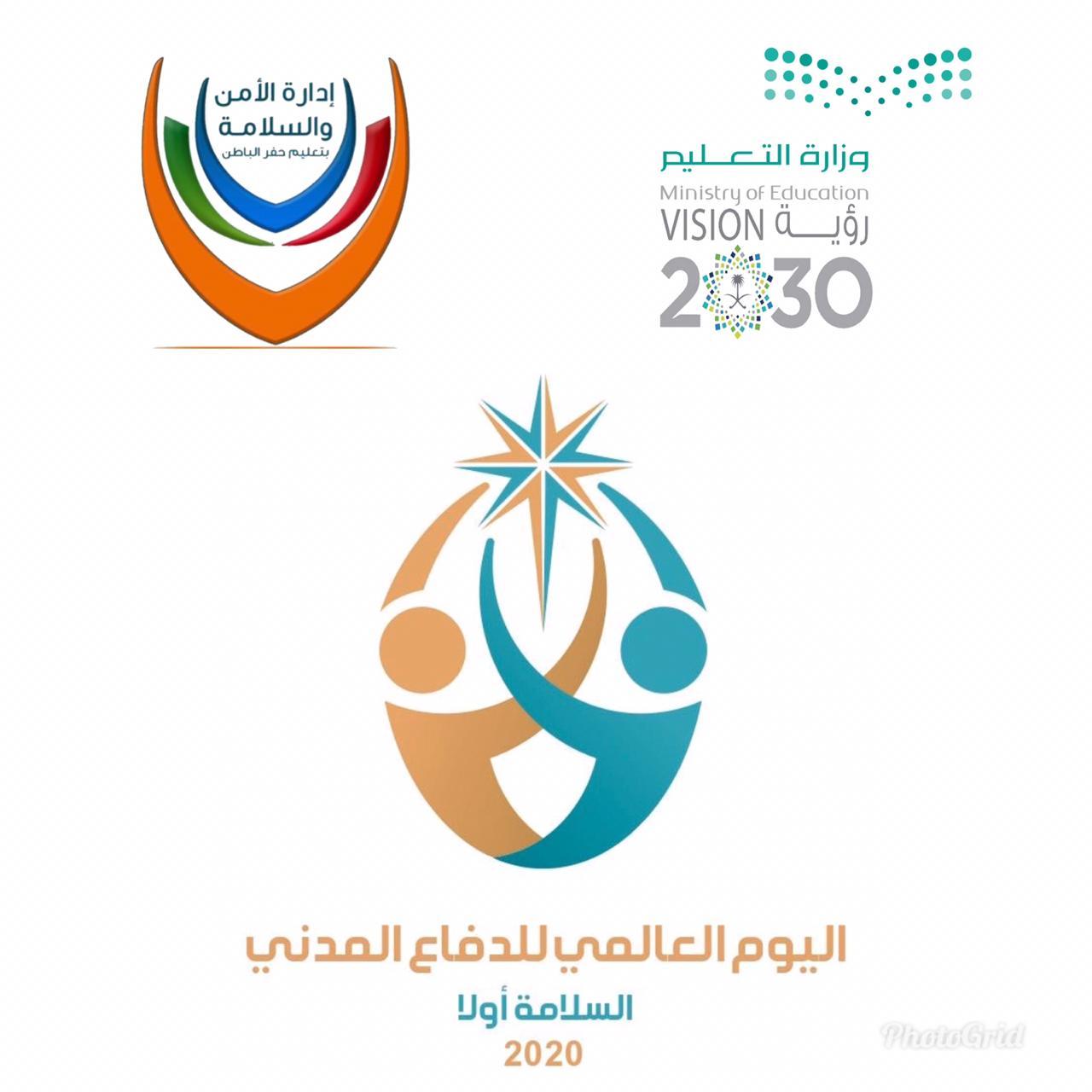 تلوين شعار اليوم العالمي للدفاع المدني 1440 Kaiza Today